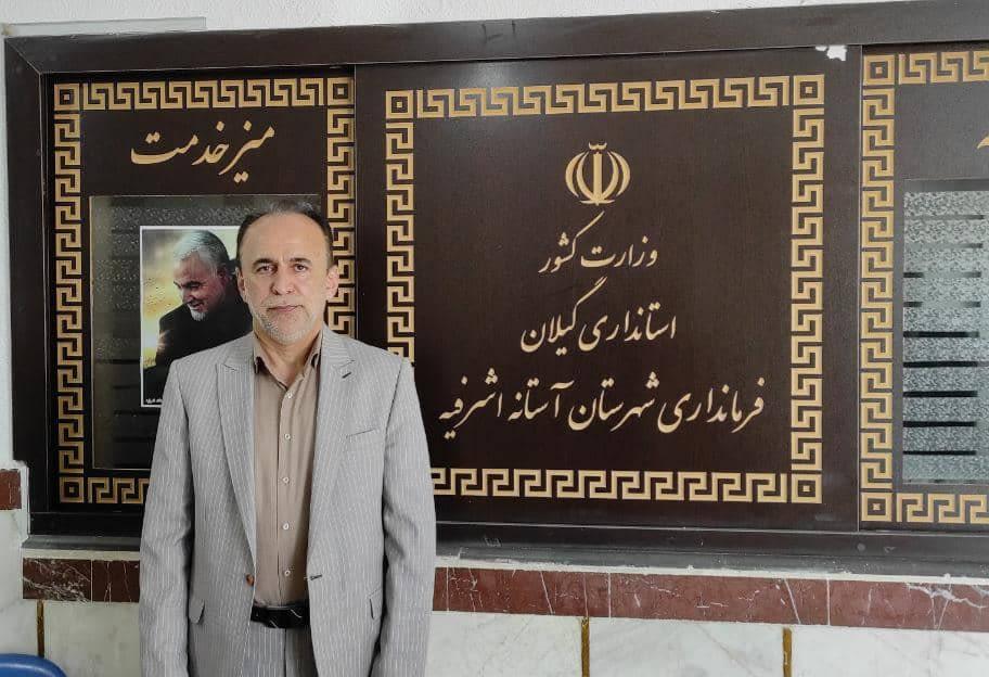 انتخابات مجلس آستانه اشرفیه