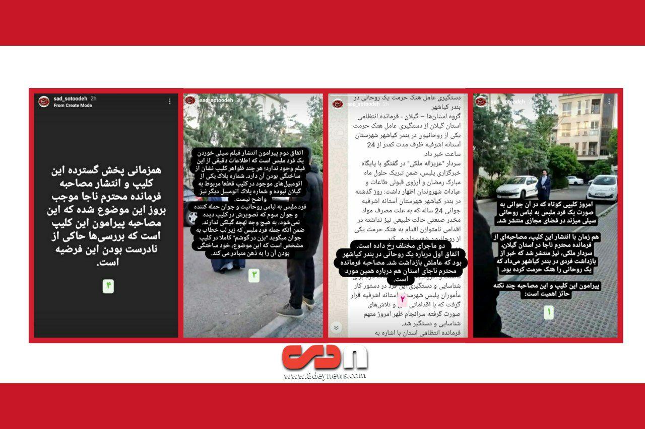 ماجرای کلیپ اهانت به فرد ملبس به لباس روحانیت! + عکس
